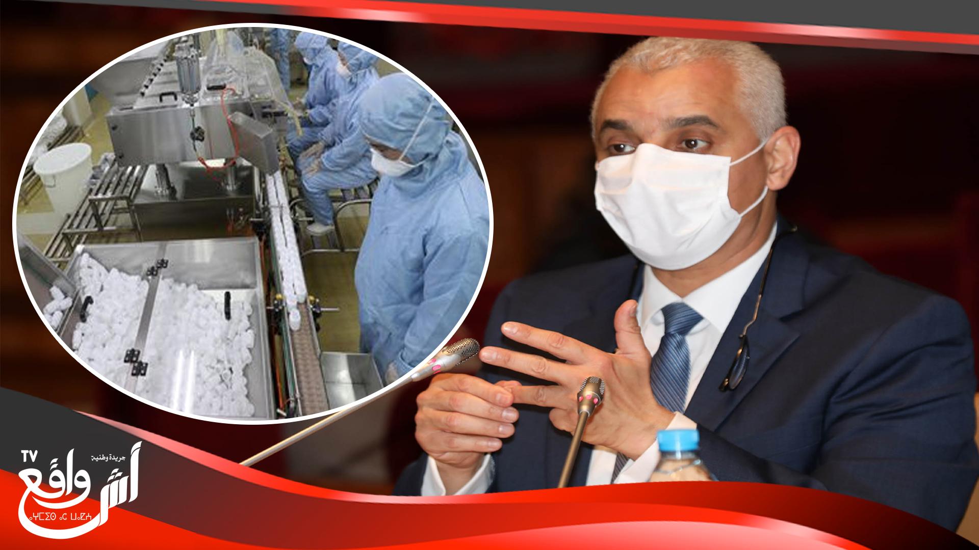 """وزير الصحة: المغرب """"كان محقا"""" في تمسكه بالكلوروكين كبروتوكول علاجي"""