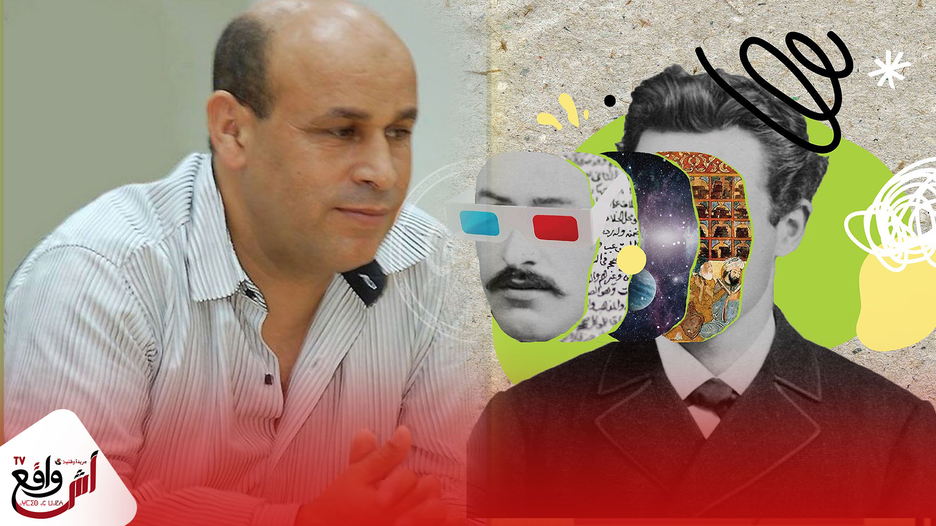 سلسلة الثقافة والمثقف المعاصر (1)