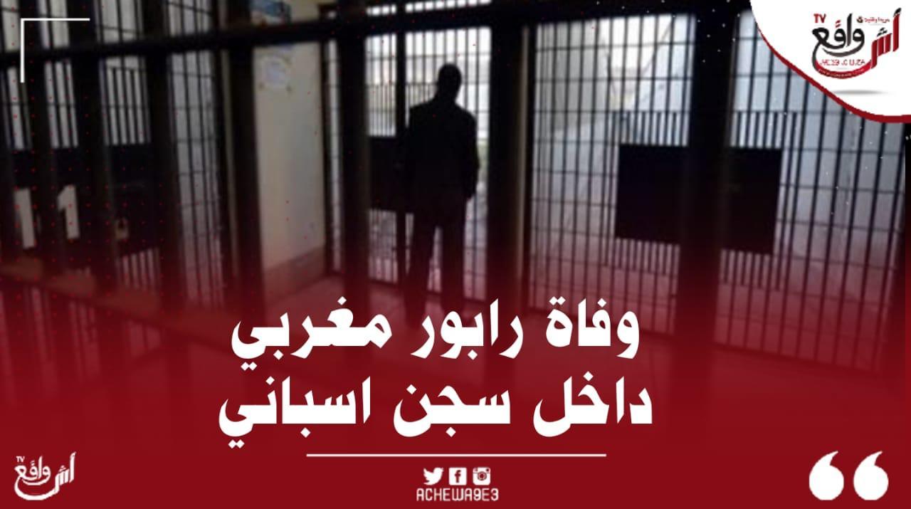 وفاة رابور مغربي داخل سجن اسباني
