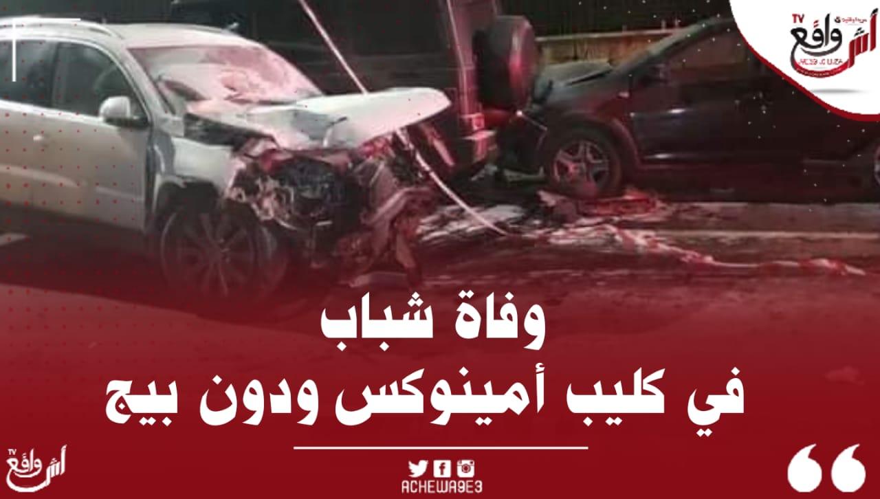 فاجعة.. مقتل 3 شبّان من طاقم تصوير فيديو كليب لنجمين شهيرين