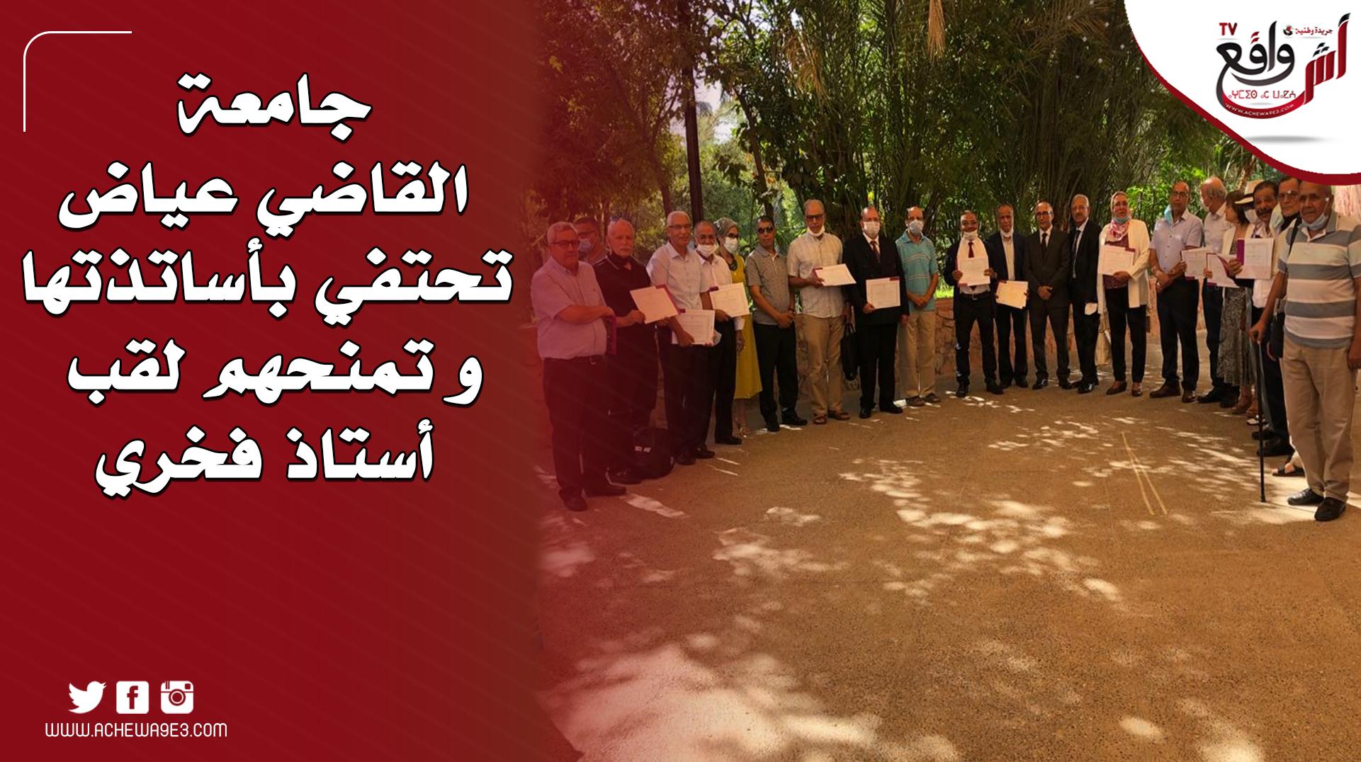 إحتفاء جامعة القاضي عياض بأساتذتها و تمنحهم لقب أستاذ فخري