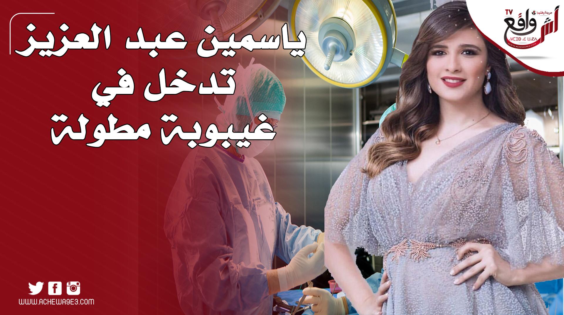بسبب خطأ طبي ياسمين عبد العزيز تدخل في غيبوبة مطولة