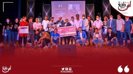 اختتام فعاليات الدورة السابعة من نهائيات المهرجان الوطني تيز طالنت شوو للمواهب الشابة