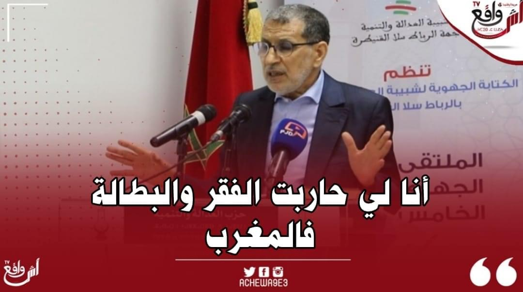 السخرية.. رئيس الحكومة يفرِح المغاربة : أنا لّي حاربت الفقر والبطالة فالمغرب