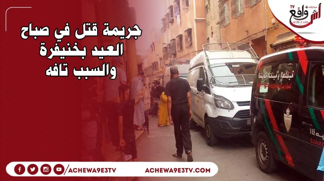 جريمة قتل في صباح العيد بخنيفرة والسبب تافه