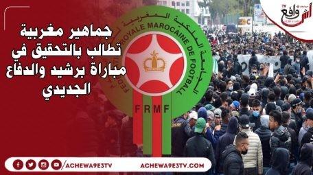 جماهير مغربية تطالب بالتحقيق في مباراة برشيد والدفاع الجديدي