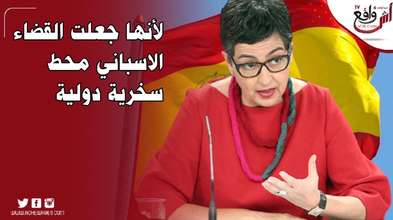الأزمة مع المغرب تطيح بوزيرة الخارجية الإسبانية