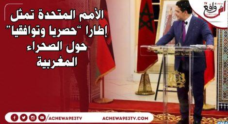 """الأمم المتحدة تمثل إطارا """"حصريا وتوافقيا"""" لحل دائم للنزاع حول الصحراء المغربية"""