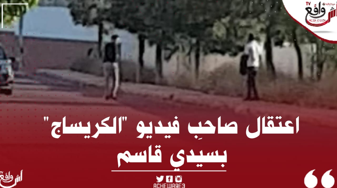 سيدي قاسم الگريساج