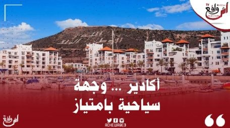 أكادير … وجهة سياحية بامتياز