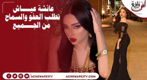 في يوم عرفة عائشة عياش تطلب العفو والسماح من الجميع ..