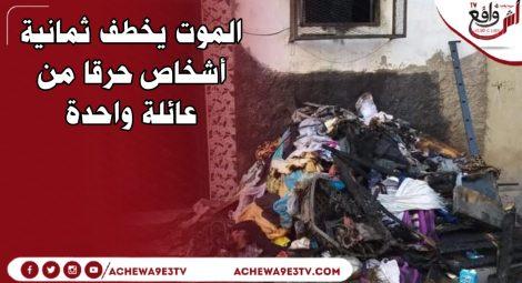 فاجعة مصرع 8 أشخاص حرقا من عائلة واحدة بالبيضاء