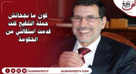 العثماني: كون ما نجحاتش حملة التلقيح كنت قدمت استقالتي من الحكومة