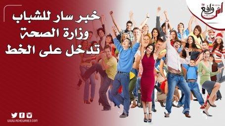 خبر سار للشباب وزارة الصحة تدخل على الخط حتى أيام عيد الأضحى المبارك