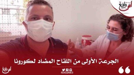 حاتم عمور يتلقى الجرعة الأولى من للقاح ضد فيروس كورونا +فيديو