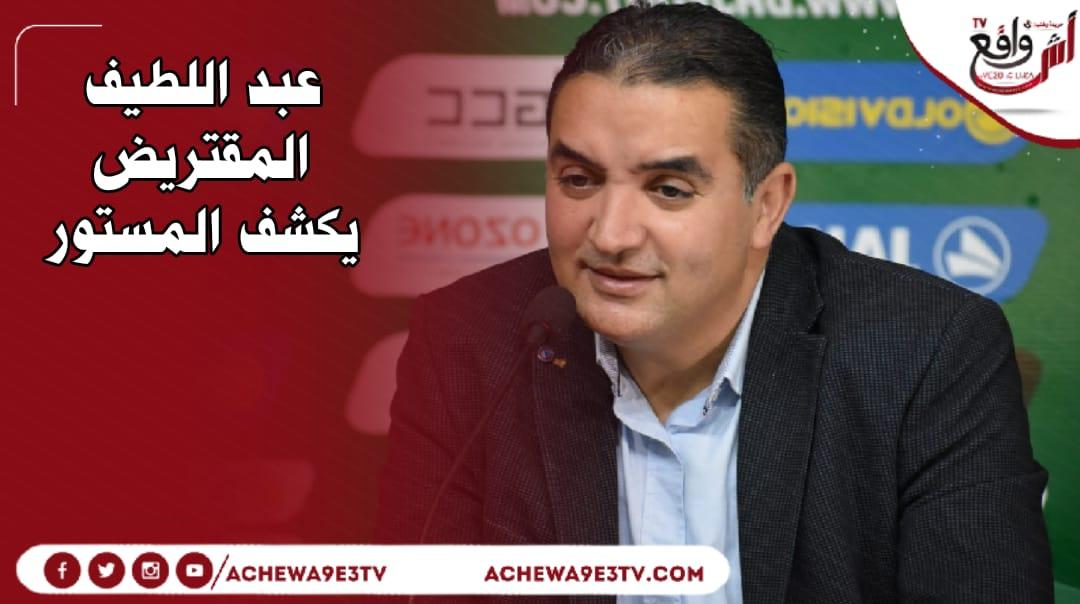 عبد اللطيف المقتريض يكشف المستور.. يتم التعاقد مع 7 لاعبين