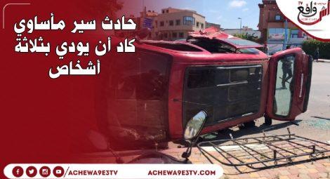 حادث سير مأوساوي كاد أن يودي بثلاتة أشخاص بسبب السرعة بالجديدة +صور