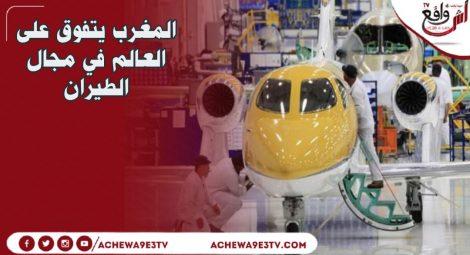 المغرب يتفوق على العالم في مجال الطيران