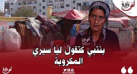 قصة تدمي القلوب.. إمرأة تطالب المحسنين بمساعدتها بدل السكن في الشارع +فيديو