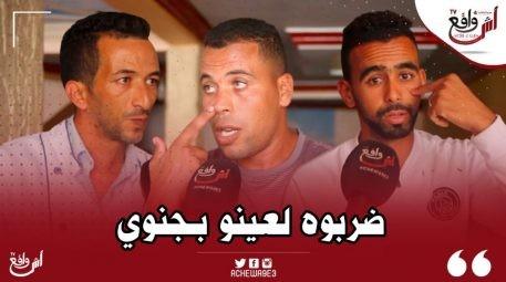 """صحاب """"نبيل"""" لي صفاوها ليه لخوت بالجديدة يكشفون المستور.. كان درويش ولكن هوما تعداو عليه"""