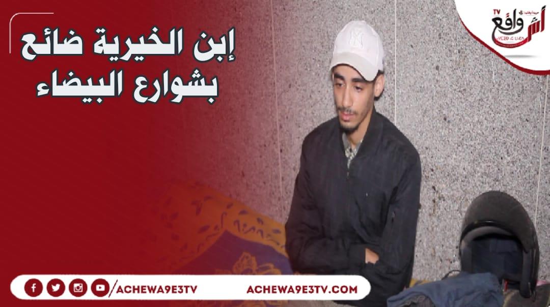 إستغاتة محسن…. إبن الخيرية الضائع +فيديو
