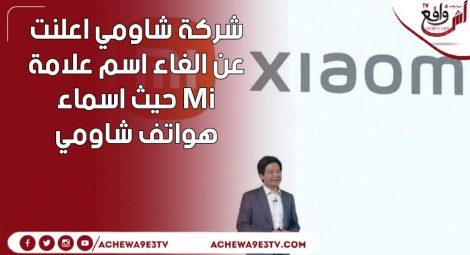 شركة شاومي الصينية تعلن تخليها عن علامة Mi نهائيا