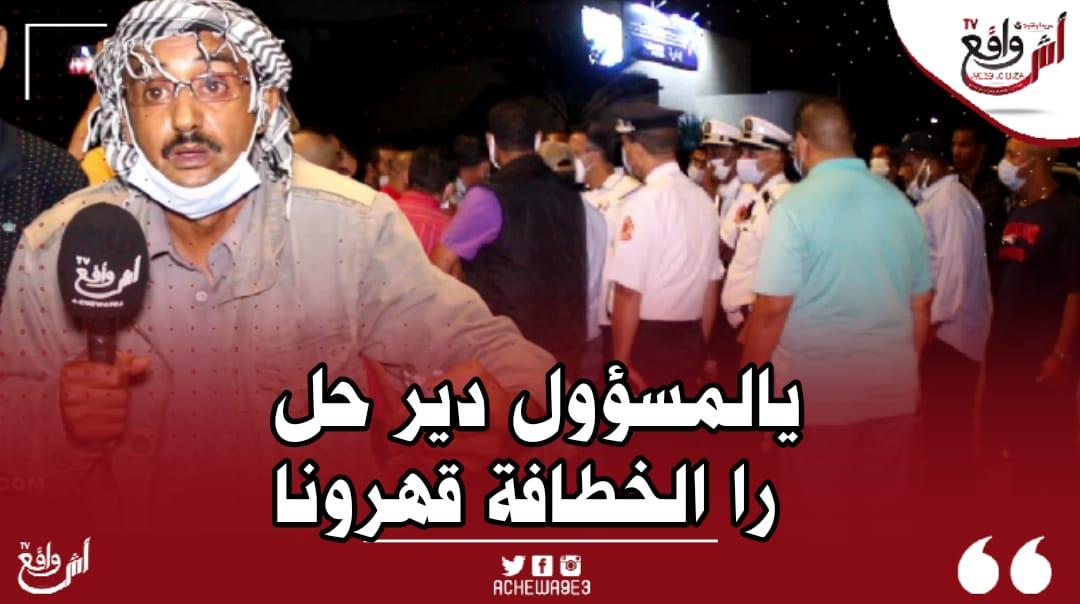 سائقو سيارات الأجرة الصغيرة بالبيضاء يضربون عن العمل احتجاجا على انتشار الخطافة، حرمونا من رزقنا