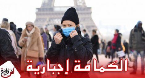ابتداء من يوم الاثنين المقبل .. الكمامة إجبارية في بعض مناطق باريس