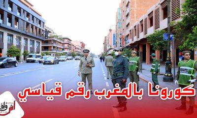 """رقم قياسي.. المغرب يسجل 1776 إصابة جديدة بـ""""كورونا"""" خلال 24 ساعة"""
