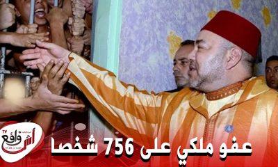 عفو ملكي على 756 شخصا