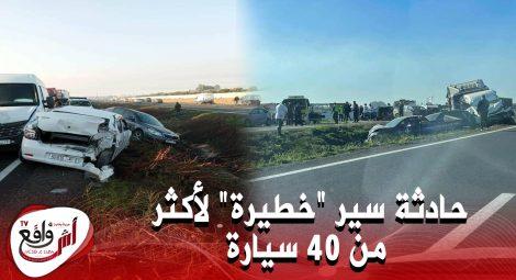 """حادثة سير """"خطير"""" لأكثر من 40 سيارة واصابة 24 شخصا بالطريق السيّار"""