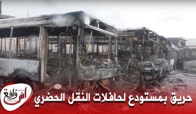 """حريق مهول يلتهم 20 حافلة """"طوبيس"""" في الحي الحسني بالبيضاء"""