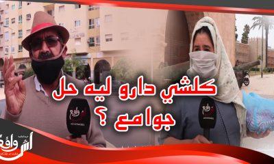 راي الشارع المغربي في إستمرار غلق المساجد رغم قرار تخفيف إجراءات الحجر الصحي