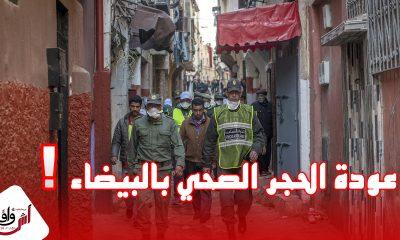 إجراءات جديدة وصارمة تمتد لشهر.. بلاغ هام لسكان الدار البيضاء