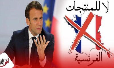 بعد تصريحات ماكرون المعادية للإسلام .. هاشتاغ لمقاطعة المنتوجات الفرنسية