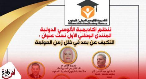 """أكاديمية الألوسي تنظم المنتدى الأول بعنوان """"التكيف عن بعد في ظل زمن العولمة """""""