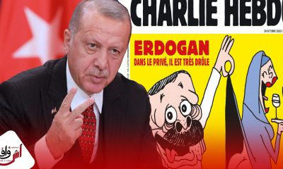 أردوغان يرد على كاريكاتور مسيئ له نشرته شارلي إيبدو