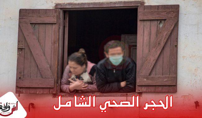 خبير يجيب.. هل يعود المغرب للحجر الصحي الشامل