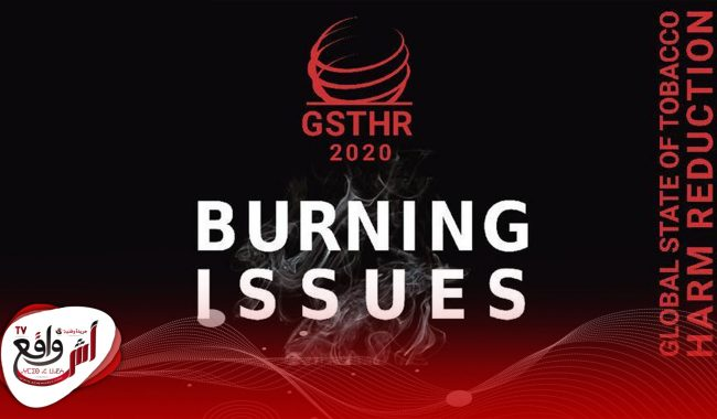 تقرير للهيئة البريطانية للصحة يؤكد أن المنتجات البديلة تمثل فرصة للصحة العامة لتخفيض المخاطر المرتبطة بالتدخين !