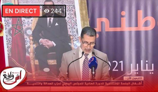 """البيجيدي يعقد دورة مجلسه الوطني وسط """"سخط داخلي"""" ونسبة متابعة ضعيفة"""
