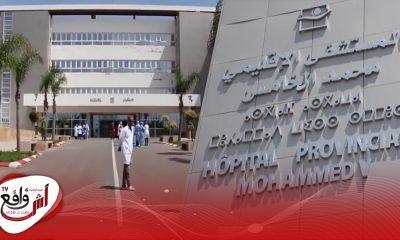"""""""تحايل وتلاعبات"""" في صفقة الحراسة والنظافة بمستشفى محمد الخامس بالجديدة"""