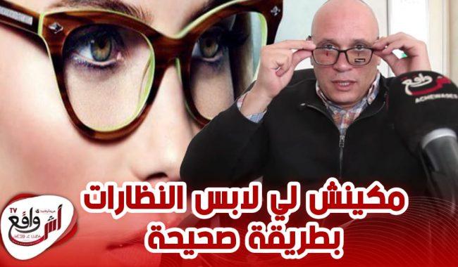 """الحلقة الأولى.. مبصري يكشف """"أعطاب"""" القطاع في أسفي ويقدم نصائح قيّمة لأصحاب النظارات"""
