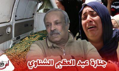 بكاء وإنهيار لحظة خروج الراحل عبد العظيم الشناوي إلى مثواه الأخير