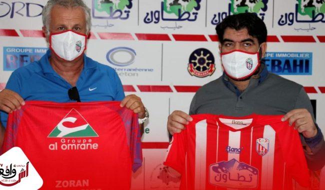 المغرب التطواني يتعاقد مع المدرب السابق للوداد البيضاوي