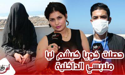 حياة طالبة جامعية من الدار البيضاء تتحول إلى جحيم بعد محاولة شقيقها لإغتصابها +فيديو