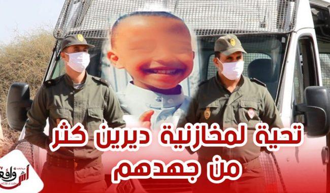 """من بعد الطائرات """"الدرُون"""" .. هكذا تجند """"المخازنية"""" للبحث عن الطفل الحسين المخــتفي"""