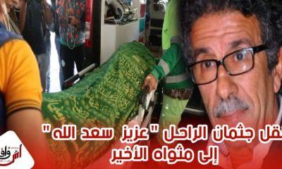 """مؤثر جدا لحظة نقل الفان الراحل """"عزيز سعد الله"""" إلى مثواه الأخير"""