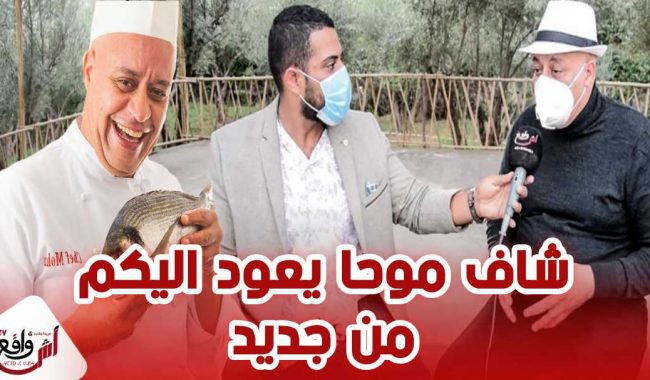 """الشاف موحا بعد تتويجه عالميا يحكي مفاجأة عن برنامج""""ماستر شاف"""" الجديد ويوجه رسالة للجيش المغربي"""