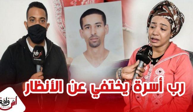بعد ملف نعيمة وإختفاء الحسين إختفاء أخر لرب أسرة في ضروف غامضة بأيت أورير نواحي مراكش بسبب البطالة