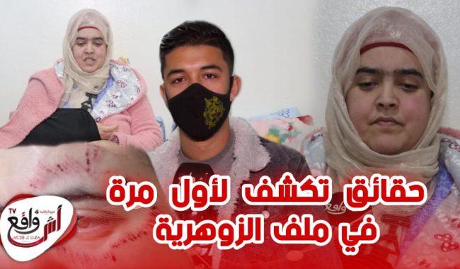 عائشة الزوهرية تعتذر من حمزة والمغاربة وتكشف حقائق وأسرار خدعة رجوع بصرها من طرف الراقي المعروف